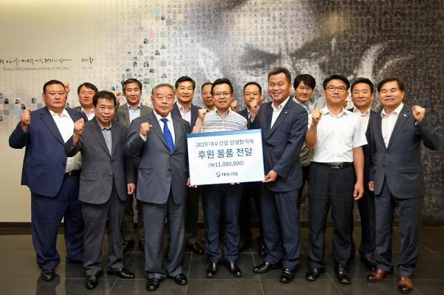 대우건설 상생협의체, 홀트일산복지타운에 1100만원 상당 물품 기부