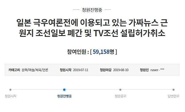 [온라인 핫이슈] 일본 불매운동, 조선일보에 불똥 왜?…폐간 국민청원·광고주 불매 주장