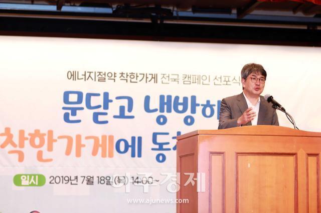 에너지공단, 에너지절약 착한가게 캠페인 선포식 개최