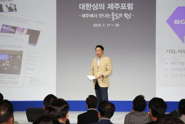 최태원-박영선 대한상의 제주포럼서 '소재 국산화' 두고 이견