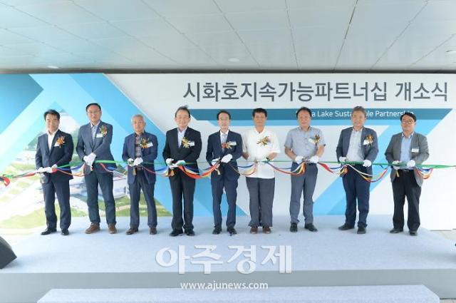 한국수자원공사, 시화지역 환경가치 증진 위해 협력