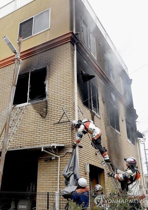쿄애니 화재로 16명 사망... 사망자 늘어날 듯