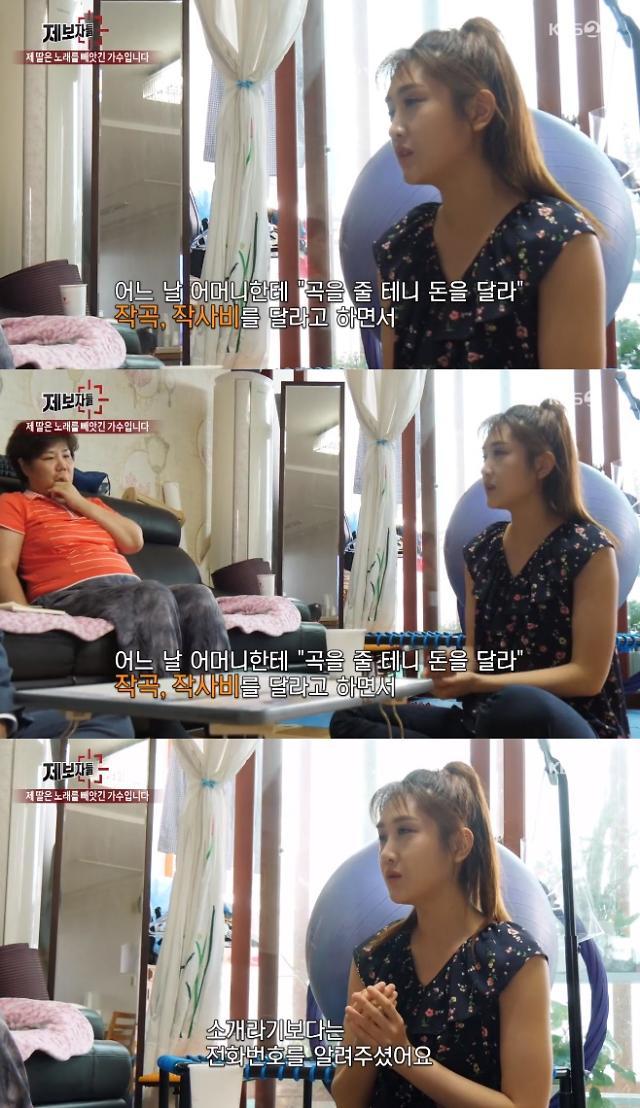 """트로트 가수 김유라 """"갑질 당했다""""... 지목 당한 송광호는 누구"""