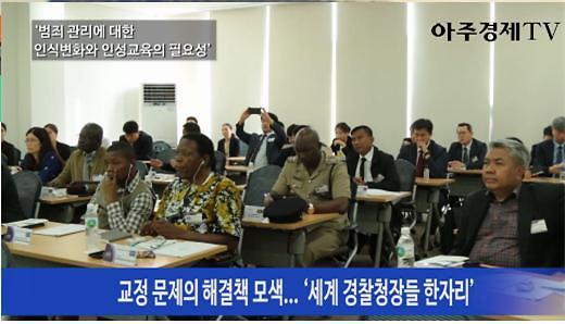 [아주경제TV] '범죄 관리·인성교육의 필요성' 세계 경찰청장 열띤 토론