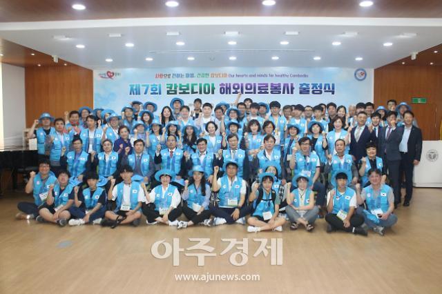 경상북도 보건의료단체, 캄보디아에서 해외 의료봉사