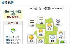 장마+태풍 다나스 북상 제주도 호우특보…제주공항 상황은?