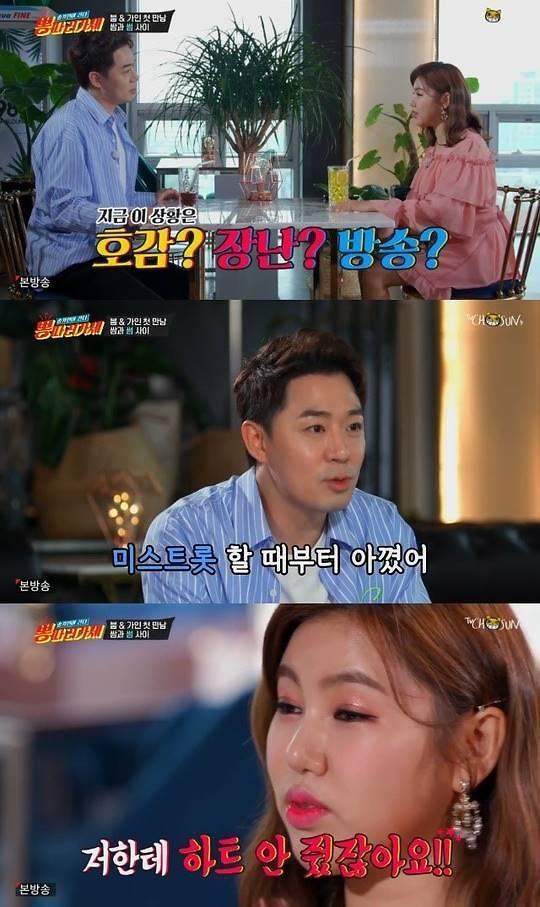 """연애의 맛 시즌2 결방 이유는? 시청자들 """"오창석·이채은 아니고 왠 송가인뽕따러가세?"""""""