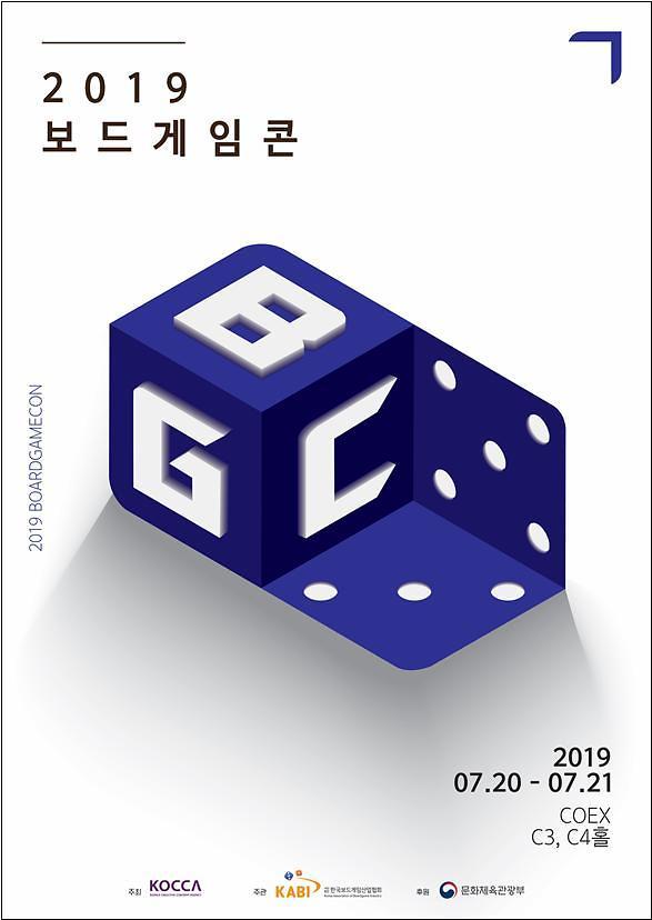 온 가족 함께 하는 즐거운 축제…한국콘텐츠진흥원, '보드게임콘' 개최