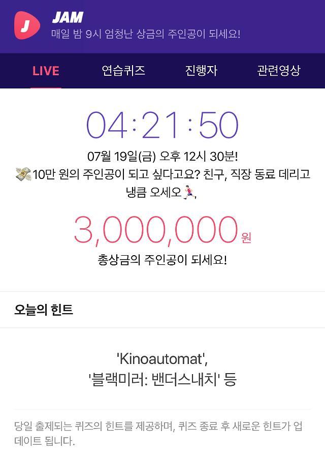 잼라이브 오늘(7월19일)의 힌트 Kinoautomat, 블랙미러:밴더스내치…인터액티브 영화란?