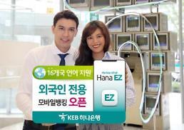 .KEB韩亚银行推出外国人专用手机银行APP.