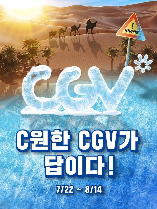 무더위에 지친 그대, CGV로 오라…공포영화부터 캠핑까지 여름 이벤트 개최