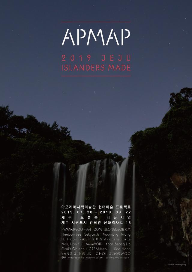 아모레퍼시픽미술관, 현대미술 프로젝트 '에이피맵 제주' 개막
