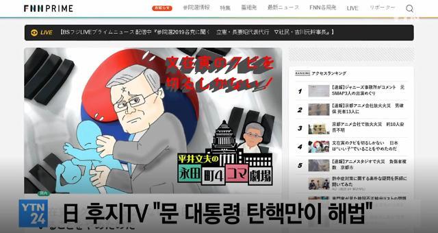 """일본 후지TV 논설위원, 문재인 탄핵 막말 논란…네티즌 """"아베나 탄핵해라"""""""