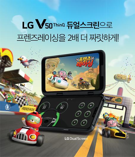 카카오게임즈 프렌즈레이싱, 'LG V50 씽큐 게임 페스티벌' 참가
