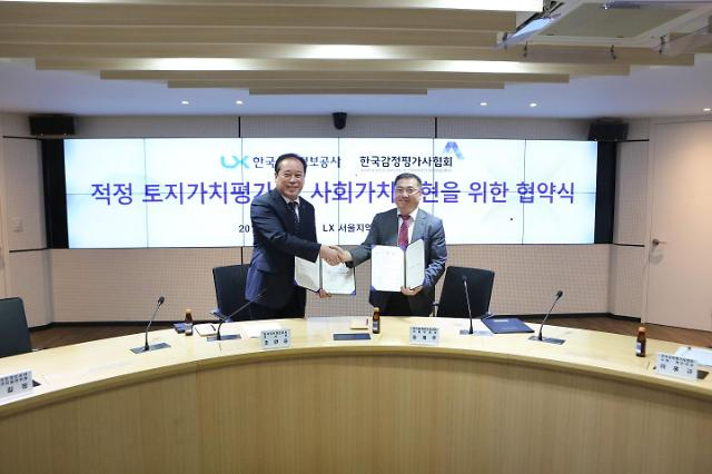 LX-감정평가사협회, 드론 활용한 토지조사업무 선진화 업무협약