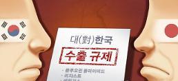 .韩政府就出口管制反驳日本表态.