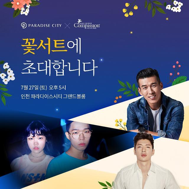 한국컴패션, 션·악동뮤지션·팀 함께하는 꽃서트 개최