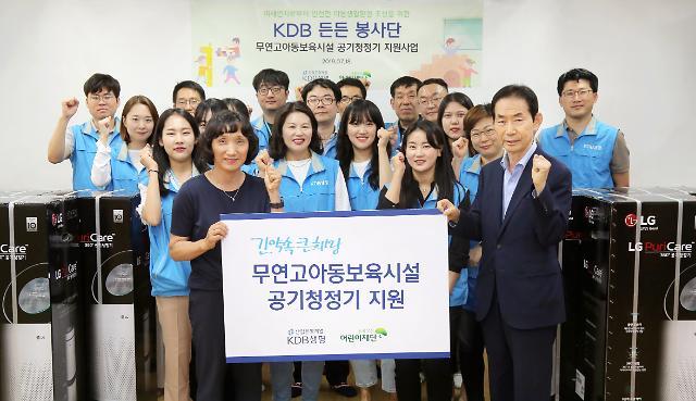 KDB생명, 아동보육원 혜심원에서 봉사활동 실시
