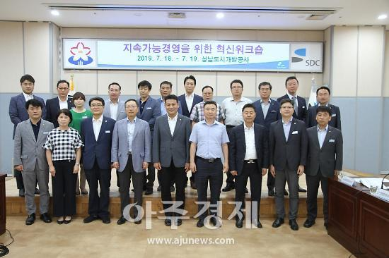성남도시개발공사, 지속가능경영 혁신 워크숍'개최
