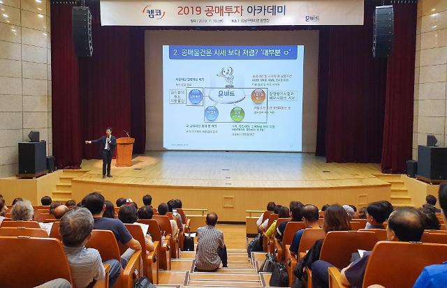 캠코, 2019 공매투자 아카데미 서울 개최…500여명 참석