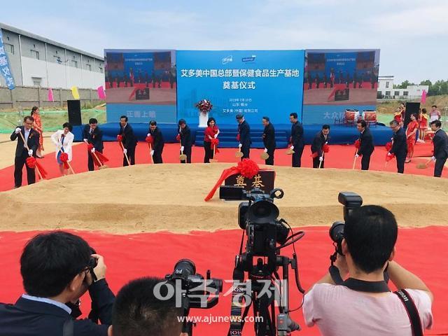 중국 옌타이서, 애터미 보건식품 공장 기공식 개최 [중국 옌타이를 알다(396)]