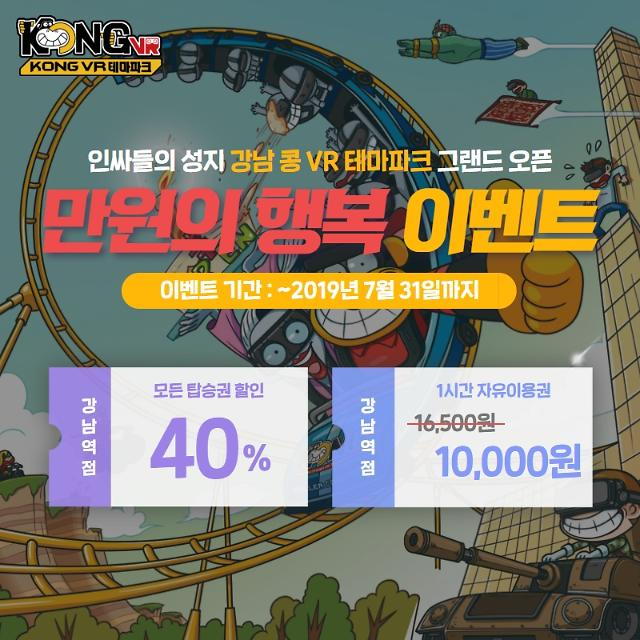 콩VR 테마파크 강남역점 '만원의 행복'…31일까지 1시간 자유이용권 판매