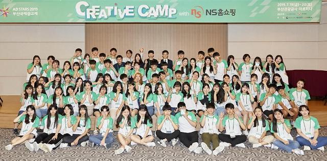 부산국제광고제, 크리에이티브 캠프' 개막…전국서 고교 40개팀 참가