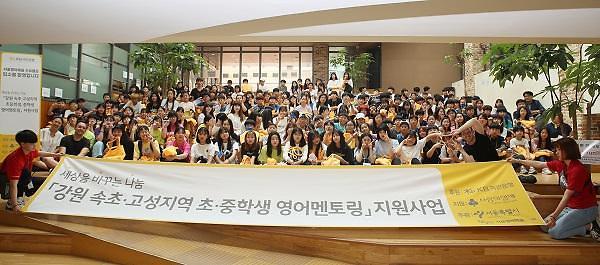 KB국민은행, 강원 산불 피해 청소년 대상 영어멘토링 캠프 개최