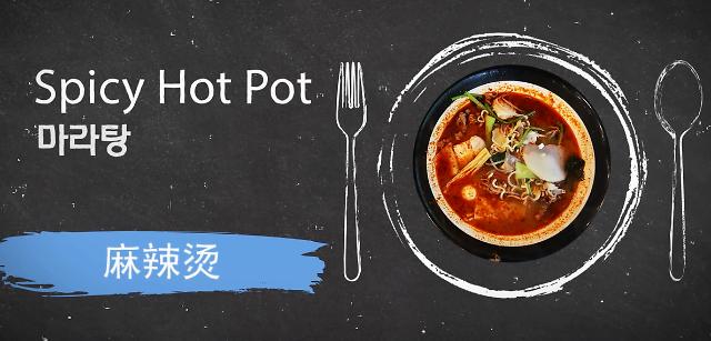 [AJU VIDEO] 【光化门美食】韩国记者品尝麻辣烫
