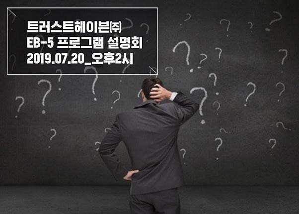 미국투자이민 EB-5 프로젝트 관심↑…트러스트헤이븐 20일 설명회 개최