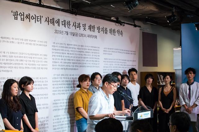 4년 만에 뗀 '힘겨운 첫 걸음'...블랙리스트 '팝업씨어터' 공개 사과