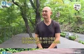 연예계 활동 중단 배우 윤동환, 근황은?