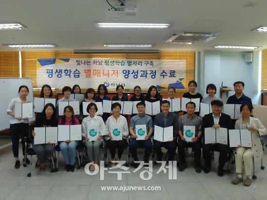 하남시, 2019 요양보호사 자격증 취득과정 개설한다