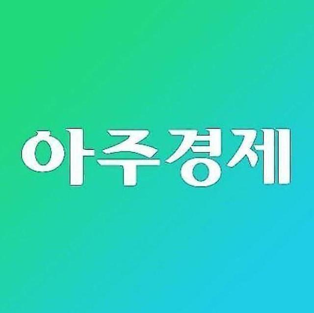 [아주경제 오늘의 뉴스 종합] 태풍 '다나스' 조기 조멸 外