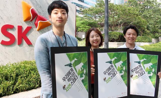 SK이노베이션, '우리에게 혁신은 자연스럽다' 캠페인 시작