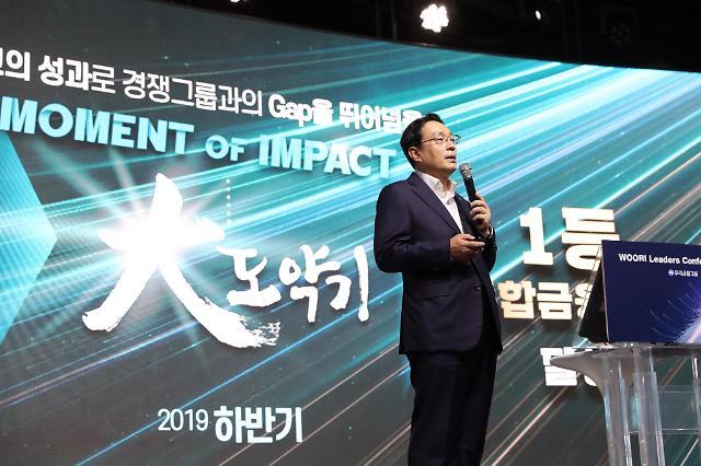 """손태승 회장 """"비이자·비은행·해외수익 40%까지 끌어올려야"""""""