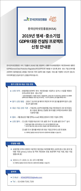 KISA, 영세·중소기업 GDPR 대응 컨설팅 지원... 26일까지 접수