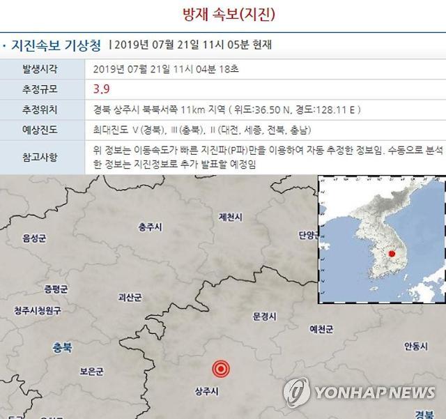 """""""경북 상주 지진에 원전·방폐장 영향 없어…정상 운영"""""""