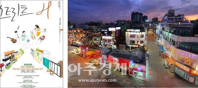 홍대앞 로컬 매거진 <스트리트 H> 창간 10주년 기념호 발간