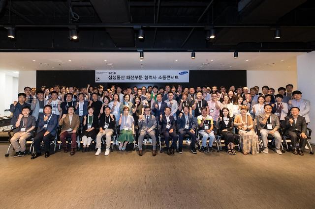 """박철규 삼성물산 패션부문장, 협력사 소통콘서트서 """"신뢰 바탕"""" 강조"""