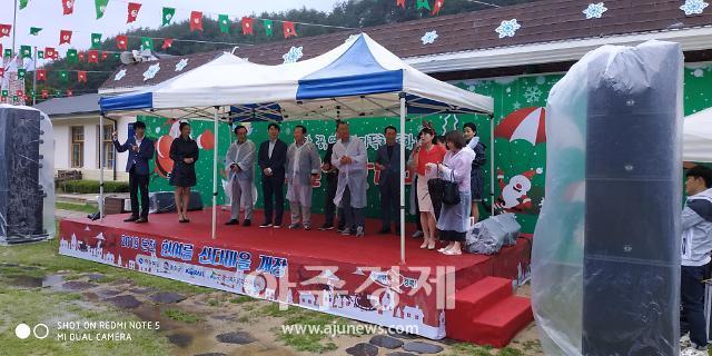 경북 봉화 분천역,  한여름 산타마을 개장
