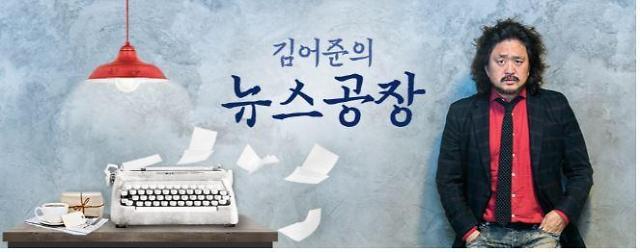 김어준의 뉴스공장 왜 화제?