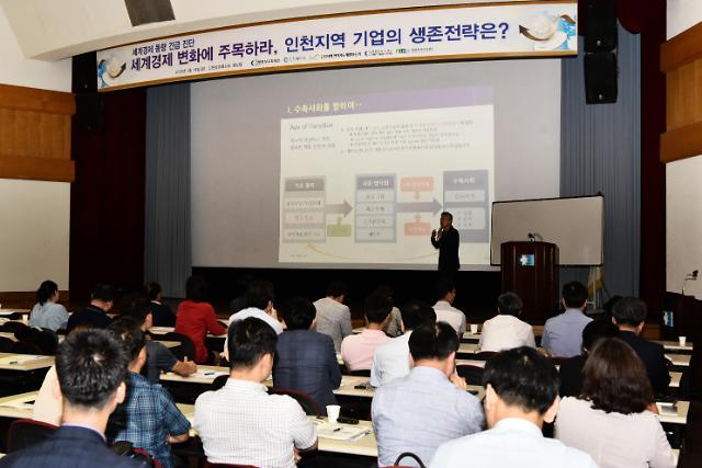 인천상의, 세계경제 동향 특강 개최