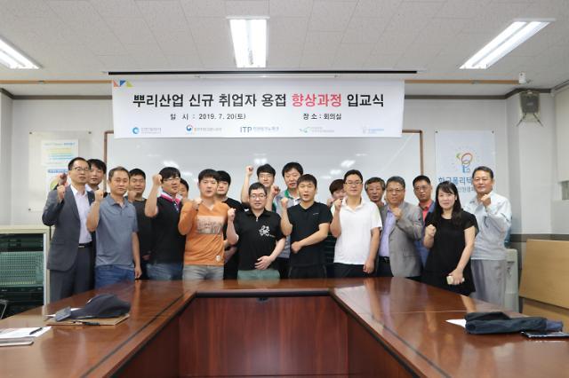 한국폴리텍대학 남인천캠퍼스 인천지역 '뿌리산업 일자리 희망 선도'