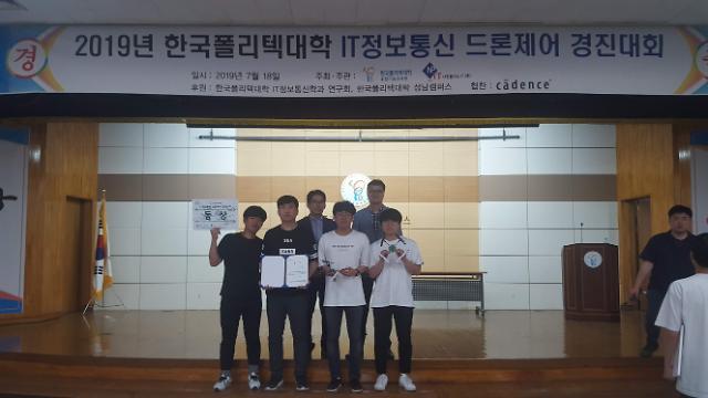 한국폴리텍대학 남인천캠퍼스, 'IT정보통신 드론제어 경진대회' 입상