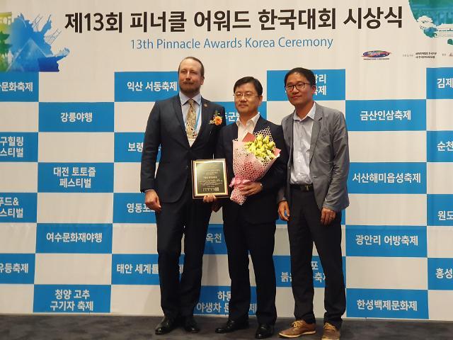 하동야생차 문화축제, '피너클어워드 한국대회' 2개 부문 수상