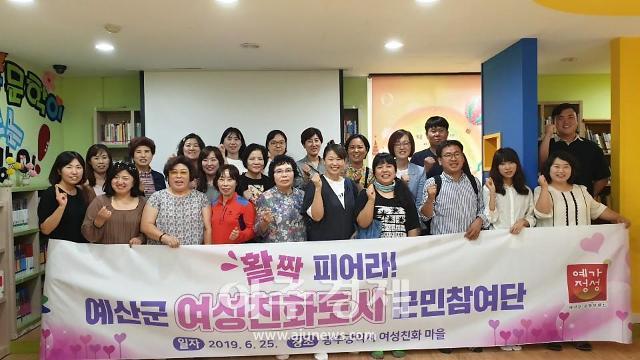 예산군, '2020 세계한민족여성네트워크대회' 유치 확정