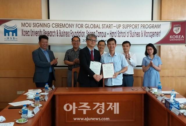고려대 세종캠퍼스, 베트남 하노이 국립대학(HSB)와 협약 체결