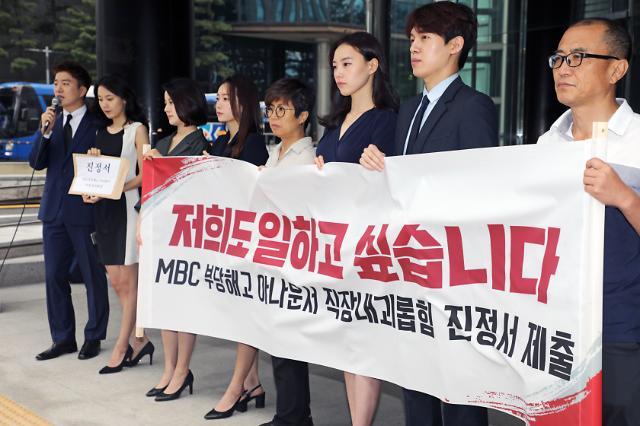 """MBC """"계약직 아나운서 부당해고 판결 따라 적절한 조치할 것"""""""