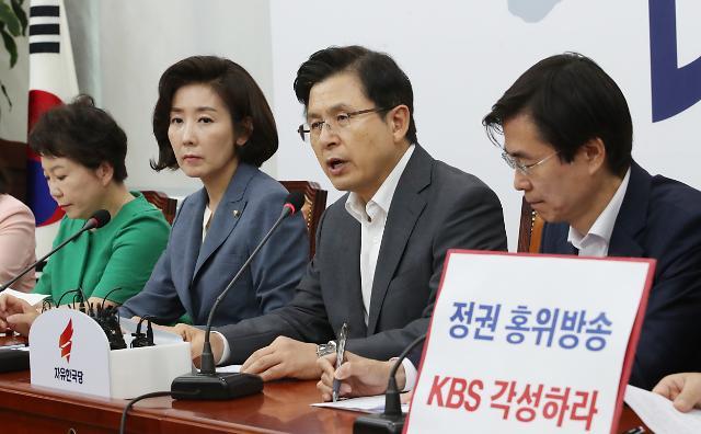 한국당, 일본 수출규제대책 특별위원회 출범…정진석 위원장 임명
